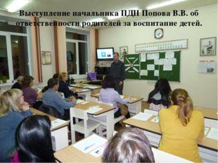 Выступление начальника ПДН Попова В.В. об ответственности родителей за воспит