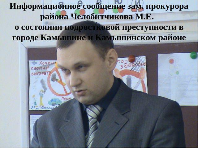 Информационное сообщение зам. прокурора района Челобитчикова М.Е. о состоянии...
