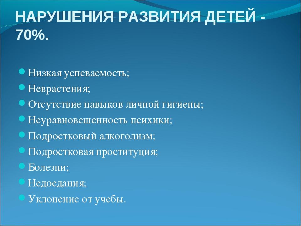 НАРУШЕНИЯ РАЗВИТИЯ ДЕТЕЙ - 70%. Низкая успеваемость; Неврастения; Отсутствие...