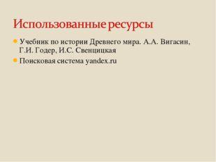 Учебник по истории Древнего мира. А.А. Вигасин, Г.И. Годер, И.С. Свенцицкая П