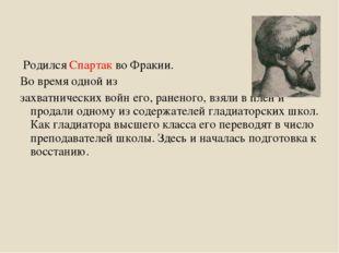 Родился Спартак во Фракии. Во время одной из захватнических войн его, ранено
