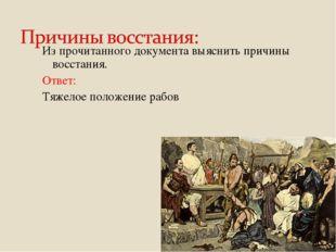 Из прочитанного документа выяснить причины восстания. Ответ: Тяжелое положени