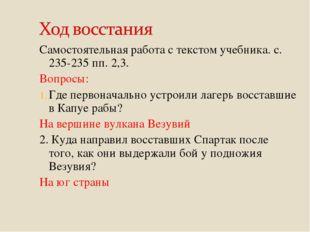Самостоятельная работа с текстом учебника. с. 235-235 пп. 2,3. Вопросы: Где п
