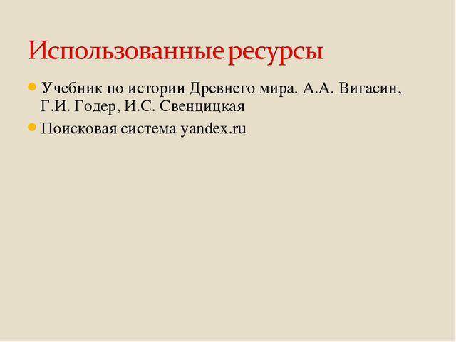 Учебник по истории Древнего мира. А.А. Вигасин, Г.И. Годер, И.С. Свенцицкая П...
