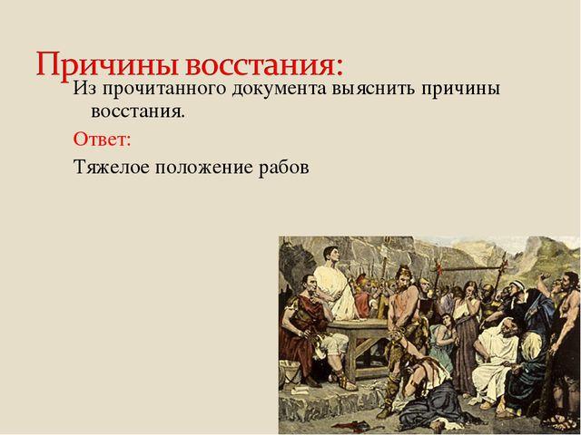 Из прочитанного документа выяснить причины восстания. Ответ: Тяжелое положени...