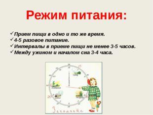 Режим питания: Прием пищи в одно и то же время. 4-5 разовое питание. Интервал