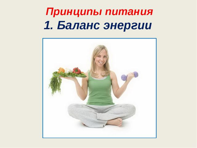 Принципы питания 1. Баланс энергии