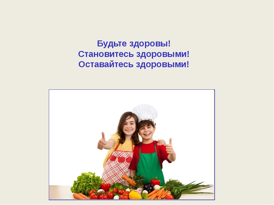Будьте здоровы! Становитесь здоровыми! Оставайтесь здоровыми!