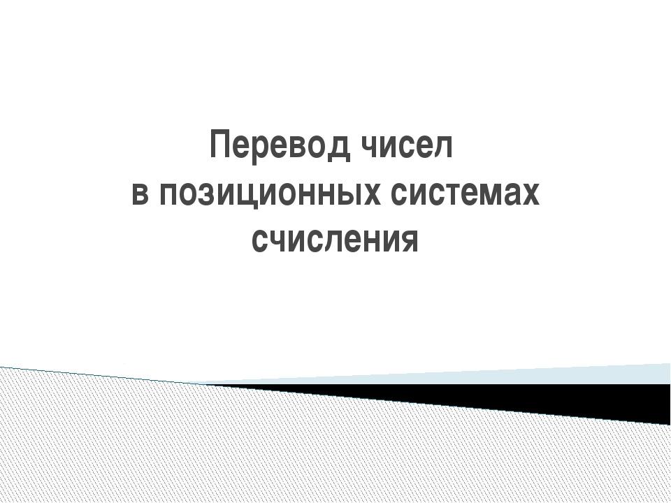 Перевод чисел в позиционных системах счисления