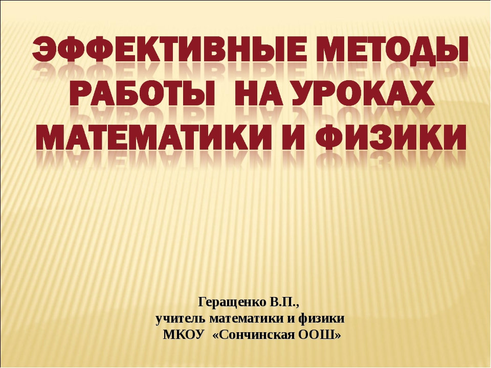 Геращенко В.П., учитель математики и физики МКОУ «Сончинская ООШ»