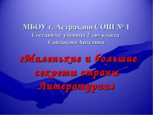 МБОУ г. Астрахани СОШ № 1 Составила: ученица 2 «в» класса Сандакова Ангелина