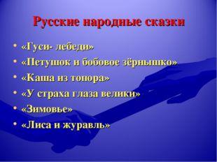 Русские народные сказки «Гуси- лебеди» «Петушок и бобовое зёрнышко» «Каша из
