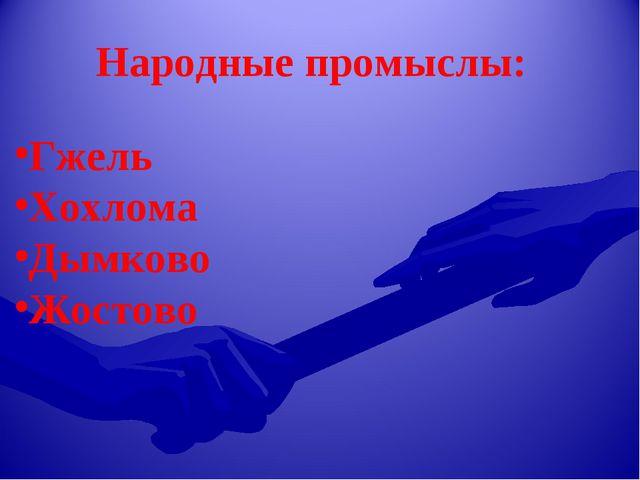 Народные промыслы: Гжель Хохлома Дымково Жостово