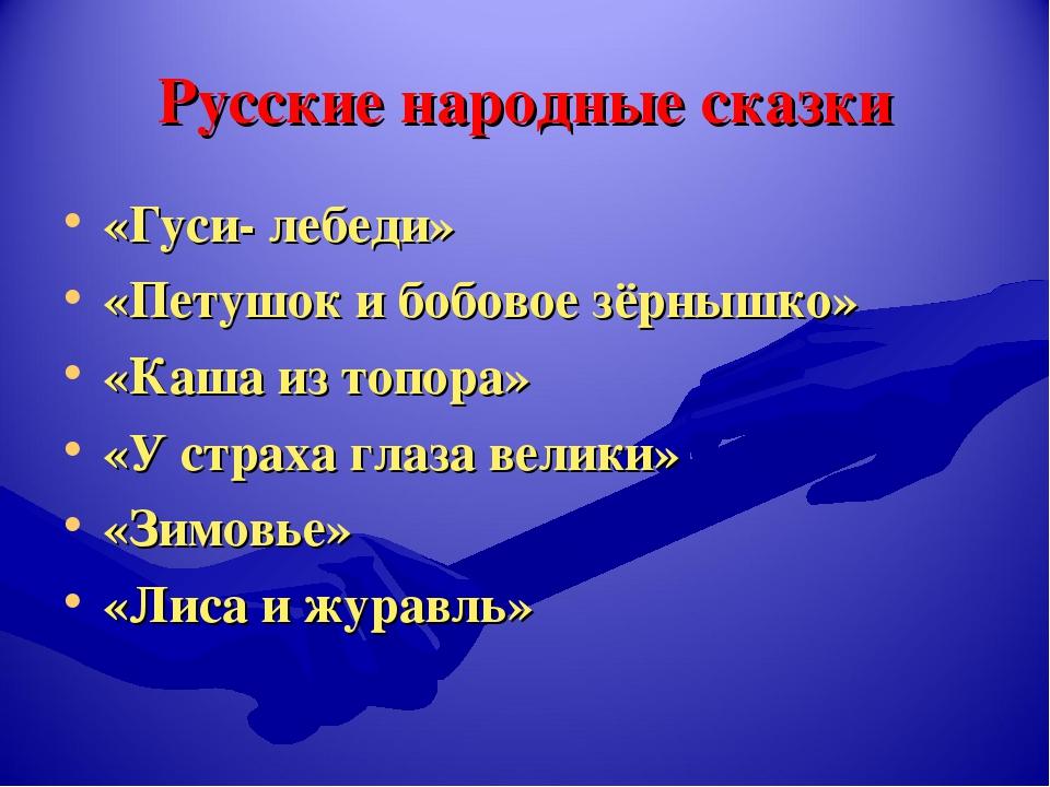 Русские народные сказки «Гуси- лебеди» «Петушок и бобовое зёрнышко» «Каша из...