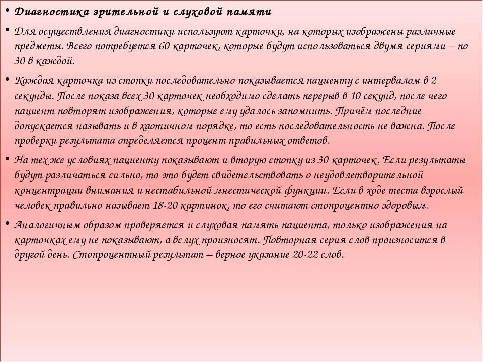 Диагностика зрительной и слуховой памяти Для осуществления диагностики испол...
