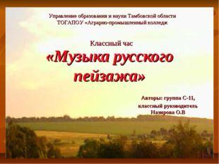 «Музыка русского пейзажа» Авторы: группа С-11, классный руководитель Назирова