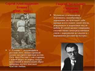Сергей Александрович Есенин (1895 - 1925) С. Есенин — выдающийся русский поэт