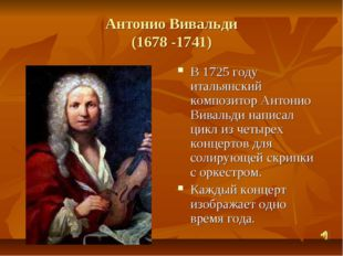 Антонио Вивальди (1678 -1741) В 1725 году итальянский композитор Антонио Вива
