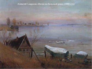 Алексей Саврасов «Весна на большой реке» (1880-е г.)