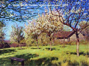 Исаак Ильич Левитан «Цветущие яблони» (1898)