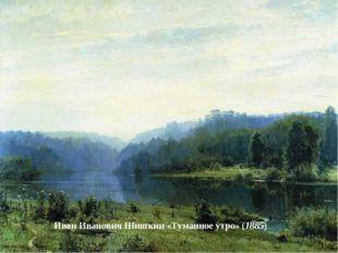 Иван Иванович Шишкин «Туманное утро» (1885)