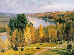 Василий Дмитриевич Поленов «Золотая осень» (1893)