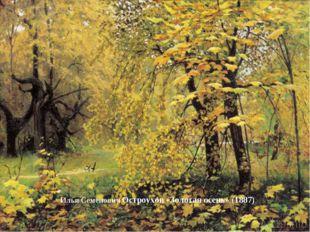 Илья Семенович Остроухов «Золотая осень» (1887)