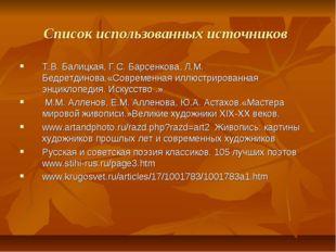 Список использованных источников Т.В. Балицкая, Г.С. Барсенкова, Л.М. Бедретд