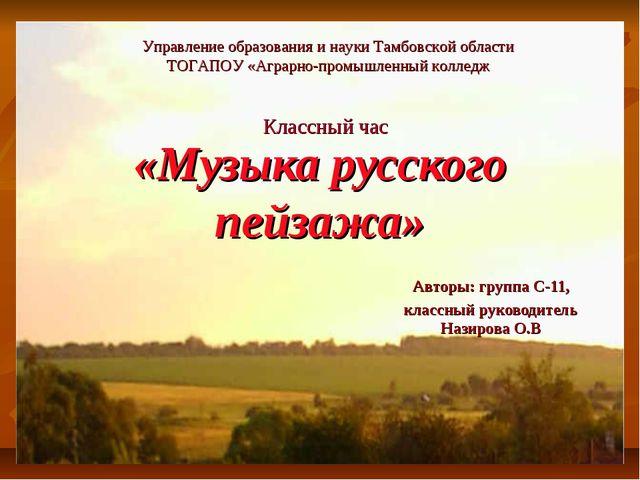 «Музыка русского пейзажа» Авторы: группа С-11, классный руководитель Назирова...