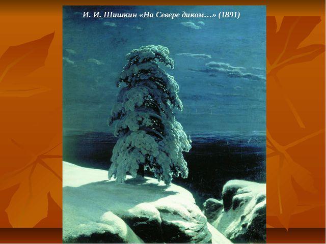 И. И. Шишкин «На Севере диком…» (1891)