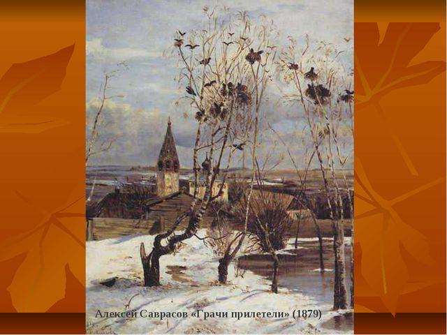 Алексей Саврасов «Грачи прилетели» (1879)