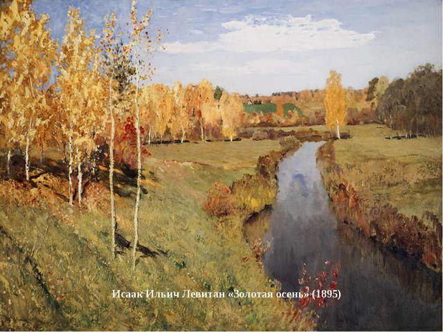Исаак Ильич Левитан «Золотая осень» (1895)