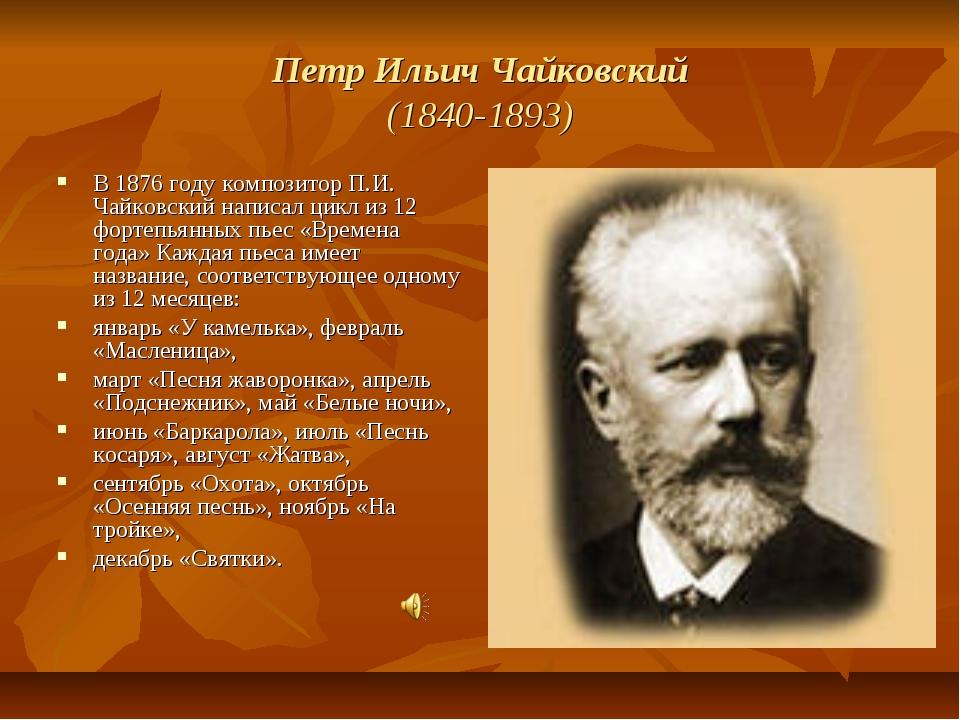 Петр Ильич Чайковский (1840-1893) В 1876 году композитор П.И. Чайковский напи...