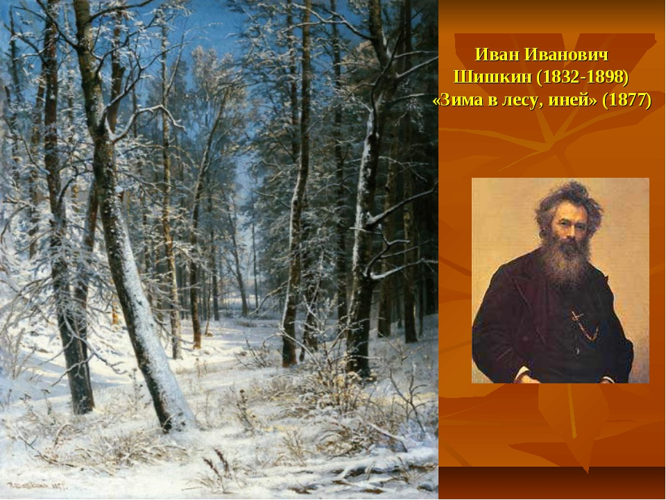 Иван Иванович Шишкин (1832-1898) «Зима в лесу, иней» (1877)