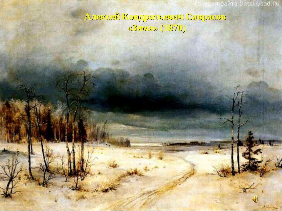 Алексей Кондратьевич Саврасов «Зима» (1870)