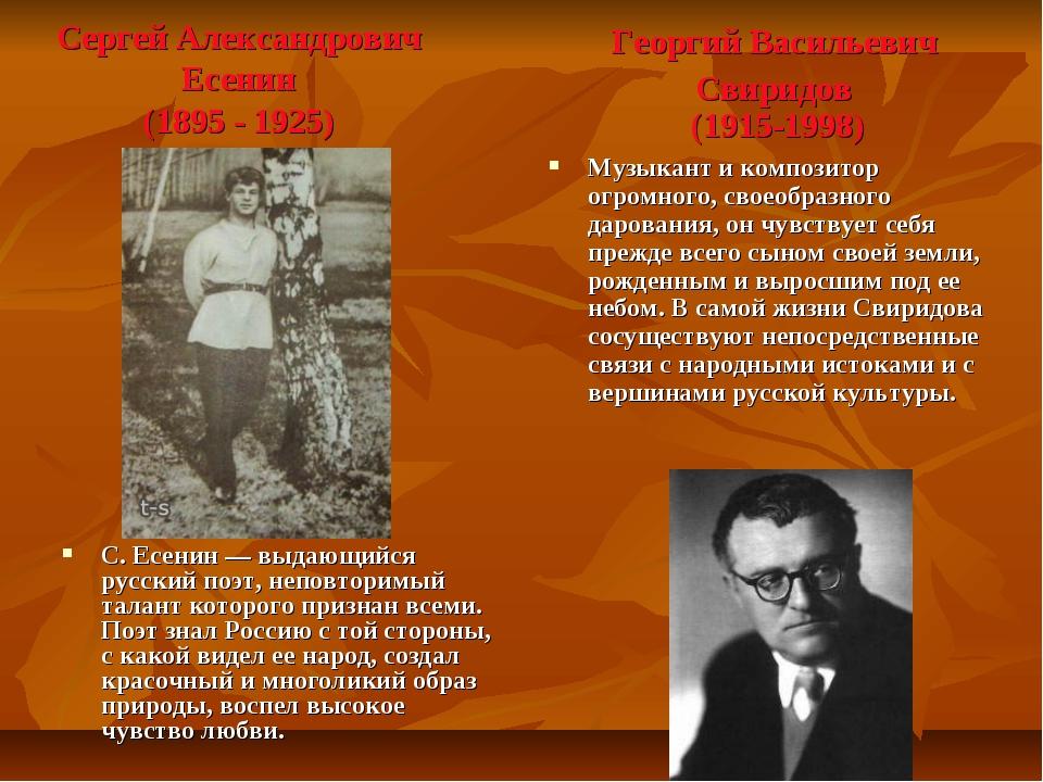 Сергей Александрович Есенин (1895 - 1925) С. Есенин — выдающийся русский поэт...