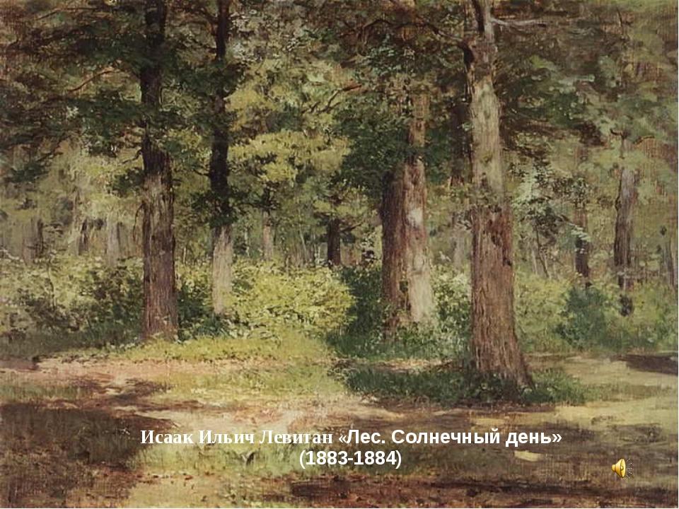 Исаак Ильич Левитан «Лес. Солнечный день» (1883-1884)