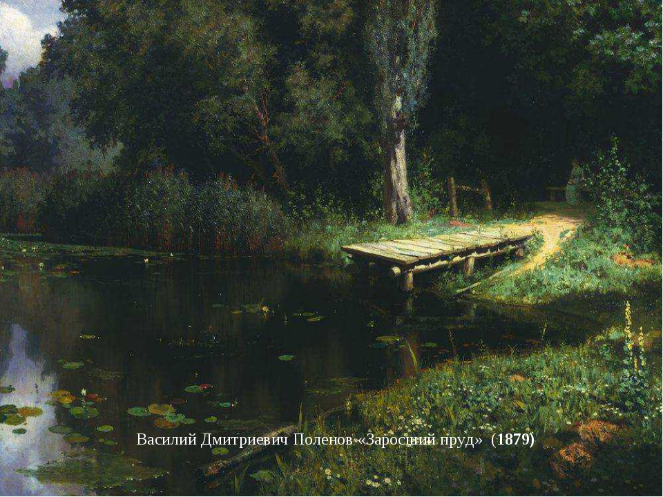 Василий Дмитриевич Поленов «Заросший пруд» (1879)
