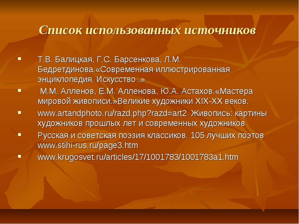 Список использованных источников Т.В. Балицкая, Г.С. Барсенкова, Л.М. Бедретд...