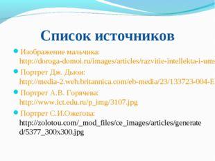 Список источников Изображение мальчика:http://doroga-domoi.ru/images/articles