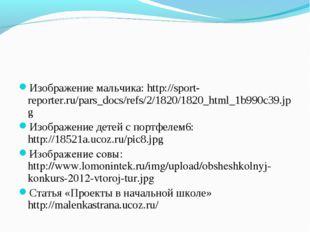 Изображение мальчика: http://sport-reporter.ru/pars_docs/refs/2/1820/1820_ht