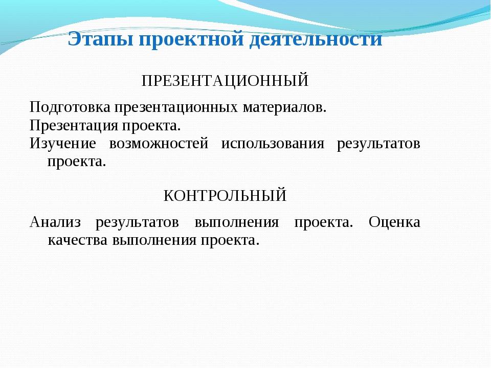 Этапы проектной деятельности ПРЕЗЕНТАЦИОННЫЙ Подготовка презентационных матер...