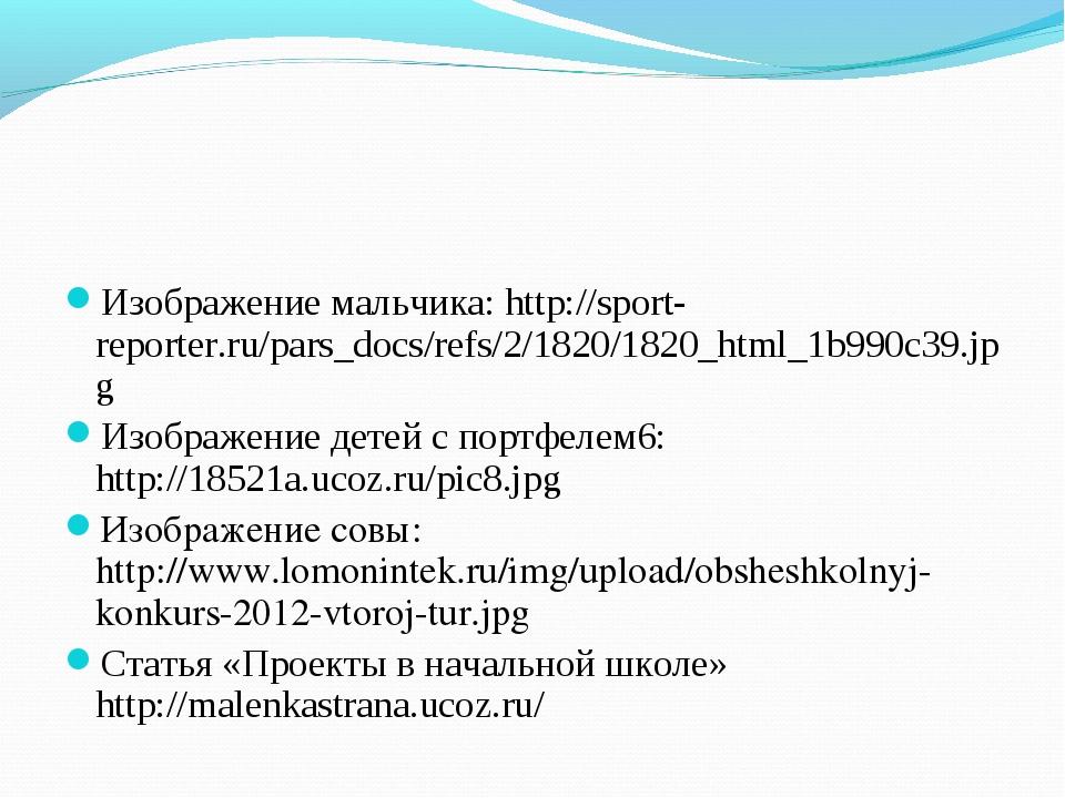 Изображение мальчика: http://sport-reporter.ru/pars_docs/refs/2/1820/1820_ht...