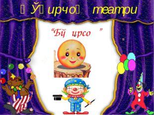 "ҚЎғирчоқ театри ""Бўғирсоқ"""