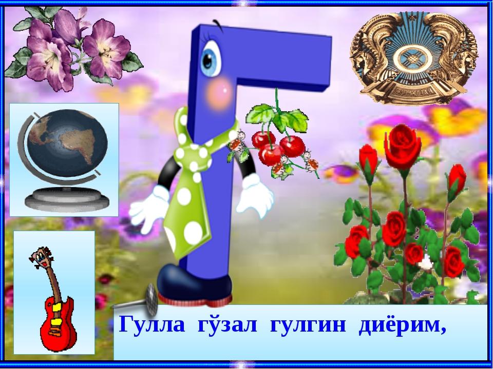 Гулла гўзал гулгин диёрим, Гул масканим - Қозоғистоним.