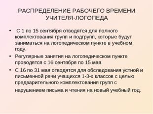 РАСПРЕДЕЛЕНИЕ РАБОЧЕГО ВРЕМЕНИ УЧИТЕЛЯ-ЛОГОПЕДА С 1 по 15 сентября отводятся