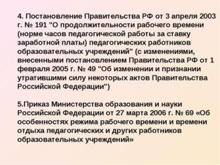 """4. Постановление Правительства РФ от 3 апреля 2003 г. № 191 """"О продолжительно"""