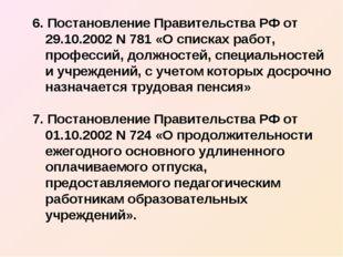 6. Постановление Правительства РФ от 29.10.2002 N 781 «О списках работ, профе