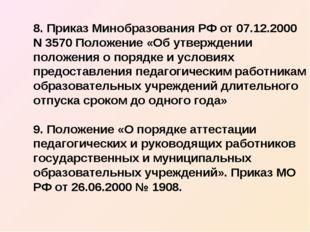 8. Приказ Минобразования РФ от 07.12.2000 N 3570 Положение «Об утверждении по