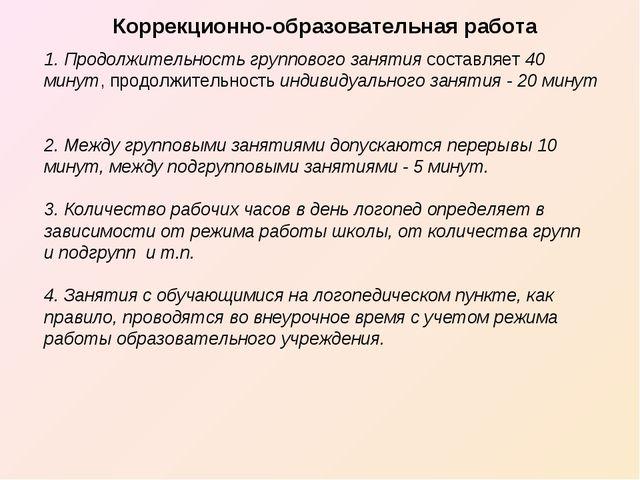 Коррекционно-образовательная работа 1. Продолжительность группового занятия с...